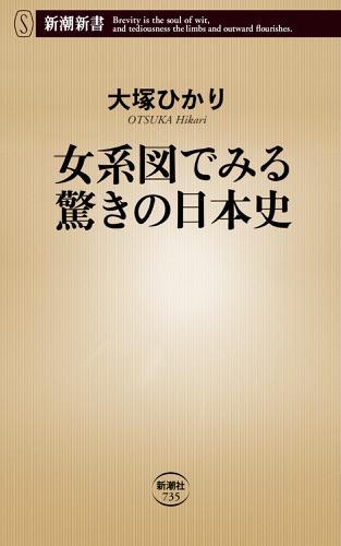 女系図でみる驚きの日本史(新潮新書) / 大塚ひかり