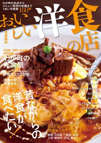 おいしい洋食の店 首都圏版 / ぴあレジャーMOOKS編集部