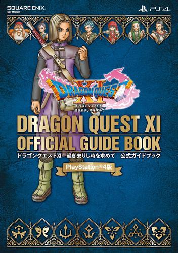 PlayStation(R)4版 ドラゴンクエストXI 過ぎ去りし時を求めて 公式ガイドブック / 株式会社スクウェア・エニックス