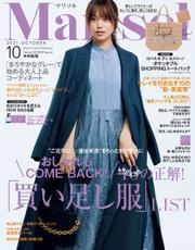 Marisol (マリソル) 2021年10月号 / 集英社