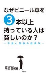 なぜビニール傘を3本以上持っている人は貧しいのか?