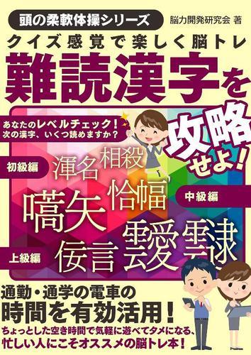 クイズ感覚で楽しく脳トレ 難読漢字を攻略せよ! / 脳力開発研究会
