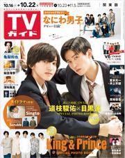 TVガイド 2021年 10月22日号 関東版 / 東京ニュース通信社