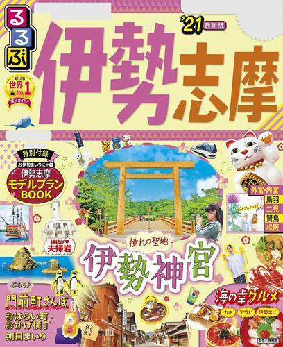 るるぶ伊勢 志摩'21 / JTBパブリッシング
