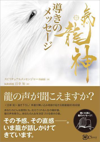 氣龍神 導きのメッセージ / スピリチュアルメッセンジャーrumi