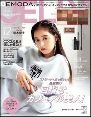 JELLY【ジェリー】2020年12月号 / JELLY編集部