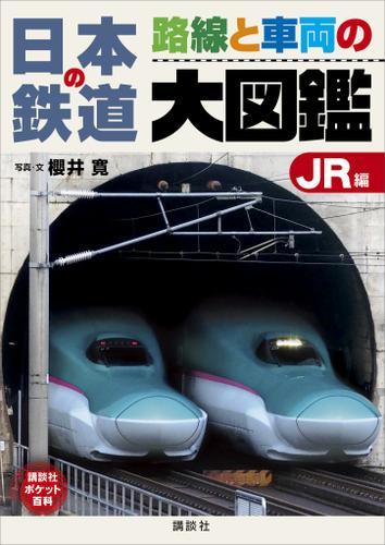 日本の鉄道 路線と車両の大図鑑 JR編 / 櫻井寛