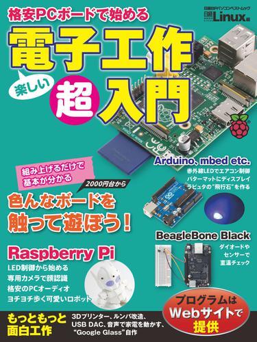 格安PCボードで始める 電子工作超入門(日経BP Next ICT選書) / 日経Linux編