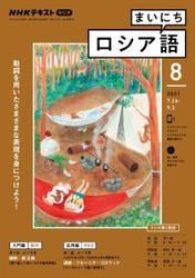 NHKラジオ まいにちロシア語 (2021年8月号) / NHK出版