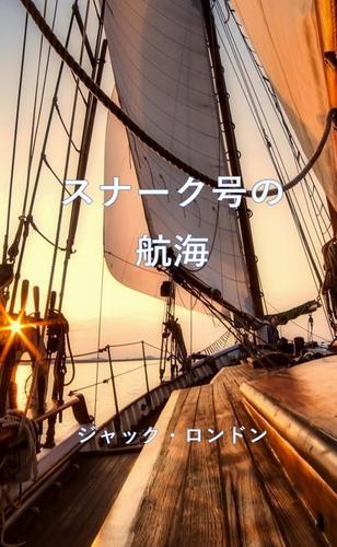 スナーク号の航海 / ジャック・ロンドン