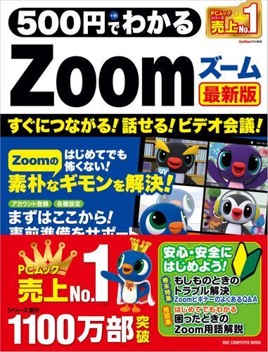 500円でわかるZoom 最新版 / ゲットナビ編集部