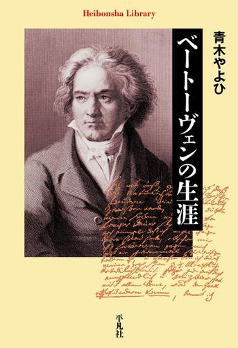 ベートーヴェンの生涯 / 青木やよひ