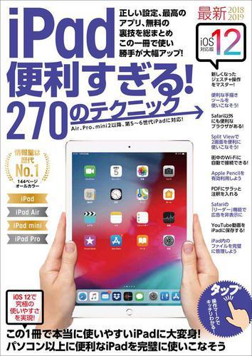 iPad便利すぎる!270のテクニック / 河本 亮