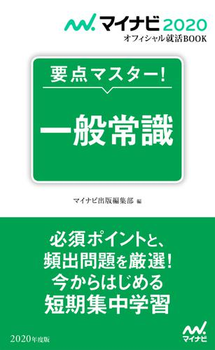 マイナビ2020 オフィシャル就活BOOK 要点マスター! 一般常識 / マイナビ出版編集部