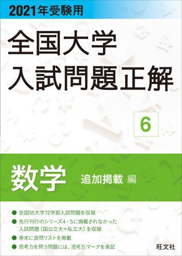 2021年受験用 全国大学入試問題正解 数学(追加掲載編) / 旺文社