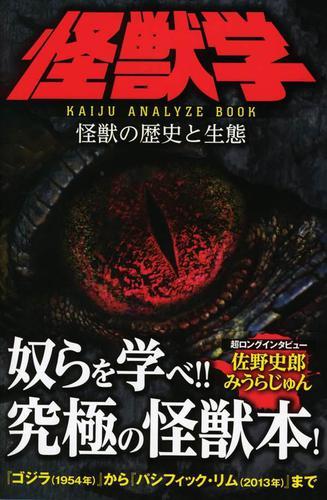 怪獣学 怪獣の歴史と生態 KAIJU ANALYZE BOOK / レッカ社
