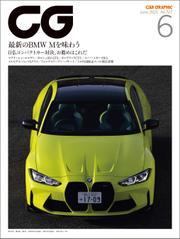 CG(CAR GRAPHIC)2021年6月号 / カーグラフィック編集部
