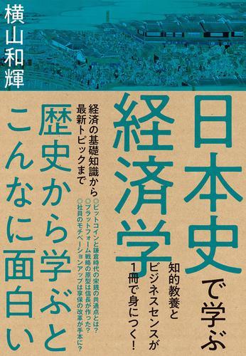 日本史で学ぶ経済学 / 横山和輝