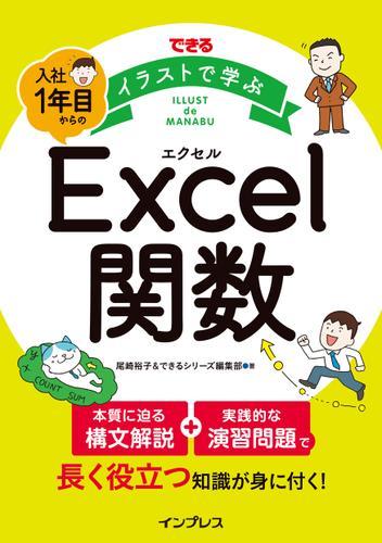 できる イラストで学ぶ 入社1年目からのExcel関数 / 尾崎裕子