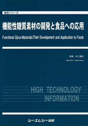 機能性糖質素材の開発と食品への応用 / 井上國世