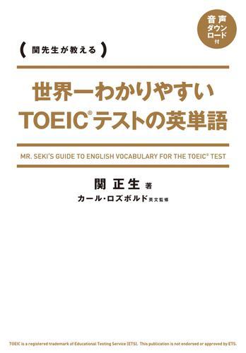世界一わかりやすい TOEICテストの英単語 / 関正生