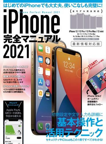 iPhone完全マニュアル2021(12シリーズやSEをはじめiOS 14をインストールした全機種対応最新版) / standards