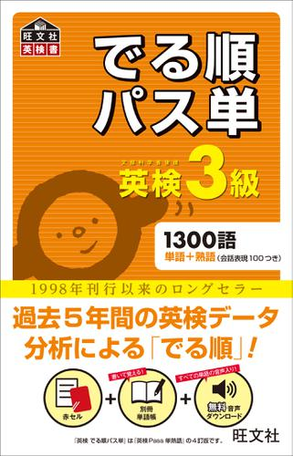 英検3級 でる順パス単(音声DL付) / 旺文社