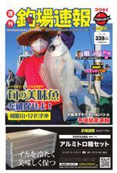 週刊 釣場速報 関西版 (2021/10/01号) / 名光通信社