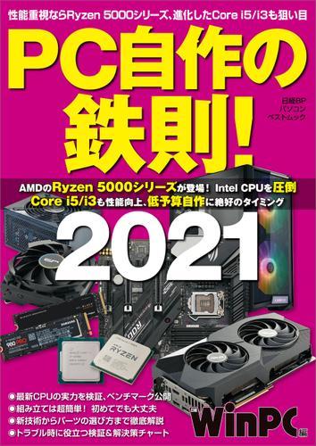 PC自作の鉄則!2021 / 日経PC21