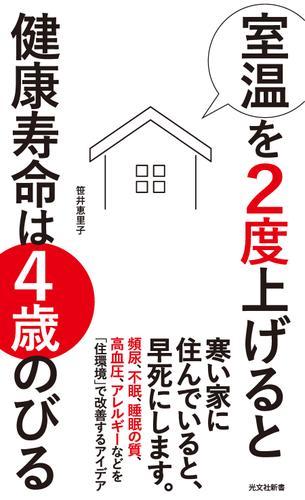室温を2度上げると健康寿命は4歳のびる / 笹井恵里子