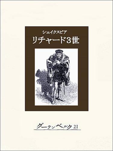 リチャード3世 / シェイクスピア