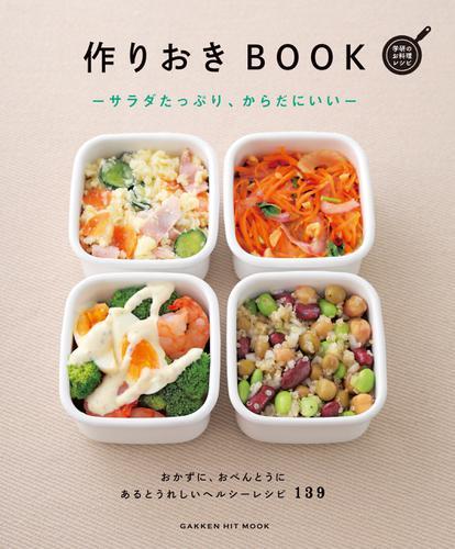 作りおきBOOK―サラダたっぷり、からだにいい― / フーズ編集部