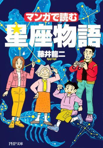 マンガで読む 星座物語 / 藤井龍二