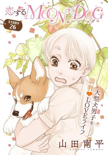花ゆめAi 恋するMOON DOG story26 / 山田南平
