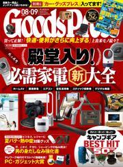 月刊GoodsPress(グッズプレス) (2021年8・9月合併号) / 徳間書店