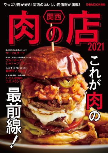 関西肉の店 2021 / ぴあMOOK関西編集部