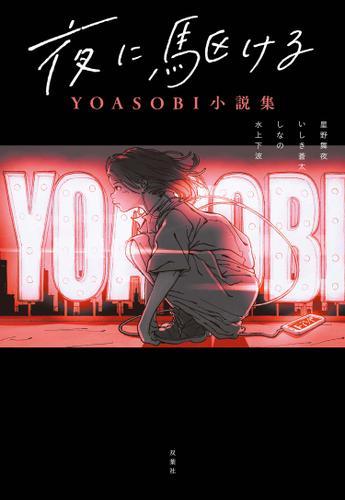 夜に駆ける YOASOBI小説集 / 星野舞夜