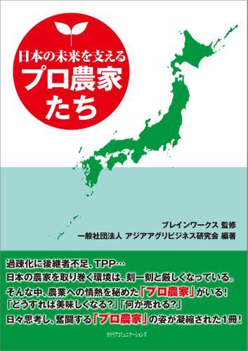 日本の未来を支えるプロ農家たち / 一般社団法人アジアアグリビジネス研究会