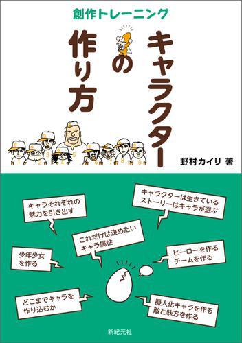 キャラクターの作り方 / 野村カイリ