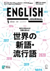 ENGLISH JOURNAL (イングリッシュジャーナル) (2021年1月号) / アルク