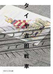 タイヤ / 吉田戦車