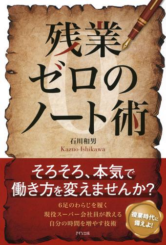 残業ゼロのノート術(きずな出版) / 石川和男