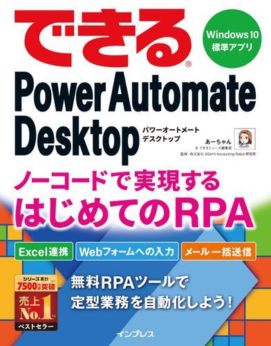できるPower Automate Desktop ノーコードで実現するはじめてのRPA / あーちゃん