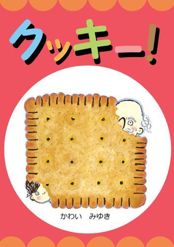 クッキー! / かわいみゆき