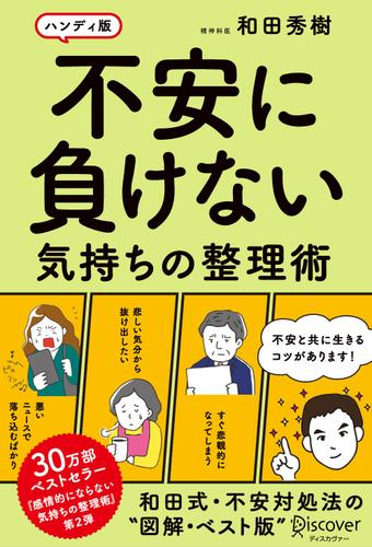 不安に負けない気持ちの整理術 ハンディ版 / 和田秀樹