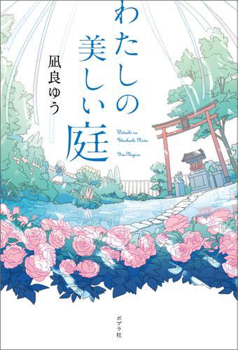 わたしの美しい庭 / 凪良ゆう