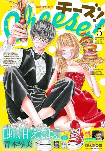 Cheese! 2018年5月号(2018年3月24日発売) / Cheese!編集部