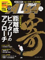 ALBA(アルバトロスビュー) 特別編集版 (No.818) / ALBA