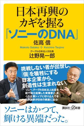 日本再興のカギを握る「ソニーのDNA」 / 辻野晃一郎