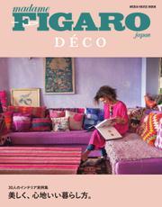 madame FIGARO japon DECO(フィガロジャポンデコ) (30人のインテリア実例集 美しく、心地いい暮らし方。) / CCCメディアハウス